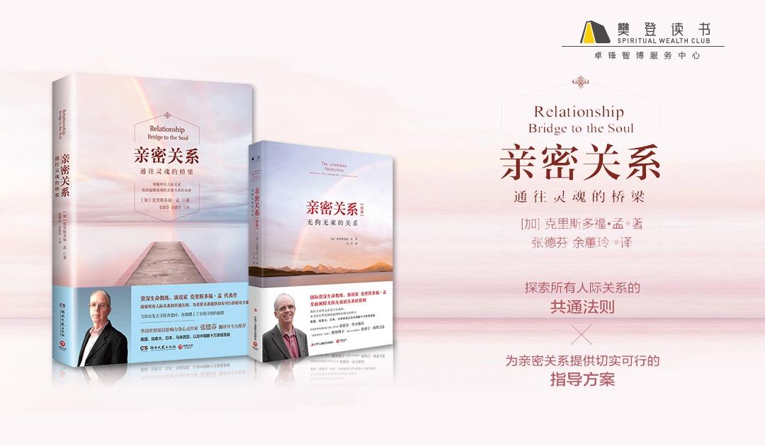 樊登读书卓锋智博服务中心线下活动《亲密关系》