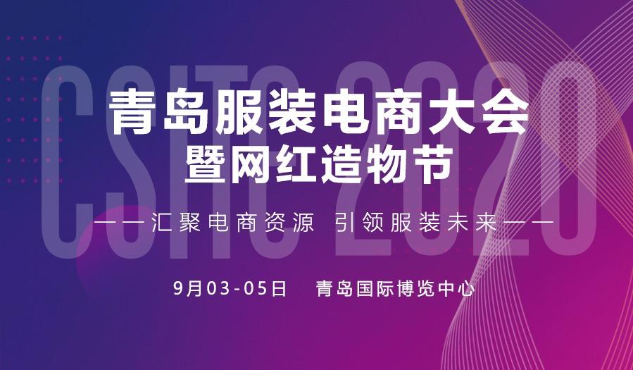 汇聚电商资源 引领服装未来——2020青岛服装电商大会暨网红造物节