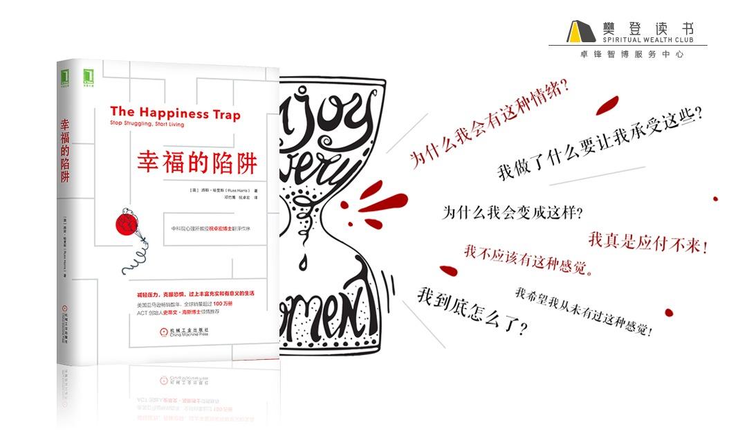 樊登读书卓锋智博服务中心线下活动《幸福的陷阱》