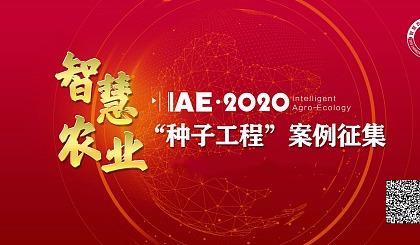 """互动吧-IAE.2020智慧农业""""种子工程""""案例征集"""